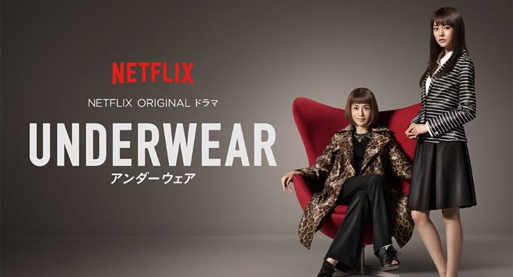 Atelier Netflix